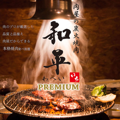 肉屋の炭火焼肉 和平PREMIUM 流川店の写真