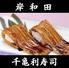 千亀利寿司のロゴ