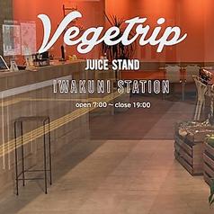 Vegetrip ベジトリップ 岩国駅店の写真