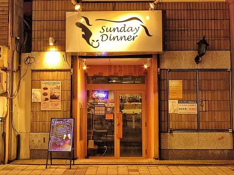 Sunday Diner(サンデー ダイナー)|店舗イメージ1