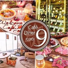 カフェダイナー クー Cafe Diner 9の写真