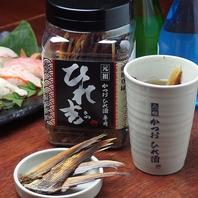 鰹のひれ酒専用☆ひれ吉!