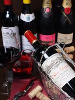 厳選されたワインで大切な時間を・・・