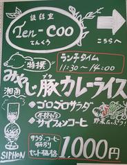 てんくう TenCooの雰囲気3