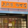 居酒屋 上新庄西口店のおすすめポイント1