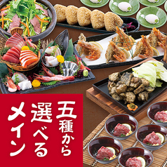 九州魂 西国分寺店のコース写真
