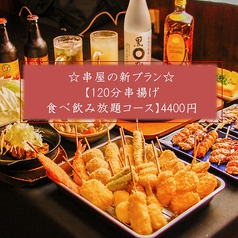 仙台焼鳥・串揚げ居酒屋 串屋の写真