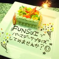 誕生日祝いは、Birthday特別ショー噴水とプレートで♪