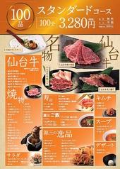 若林源三 利府ペアガーデン店のコース写真