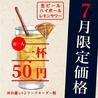 惣寿庵 そうじゅあん 浜松駅店のおすすめポイント1
