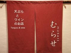 天ぷらとワインのお店むらせの写真