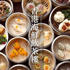香港海鮮飲茶樓 梅田ブリーゼブリーゼ店の写真