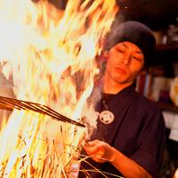 豪快な炎で焼き上げる『藁焼き』は絶品!