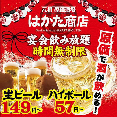 宴会飲み放題無制限×はかた料理専門店 はかた商店 福岡西新店
