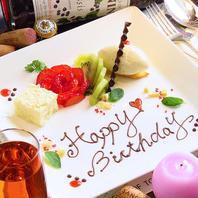 誕生日・記念日デザートプレートをご用意しております