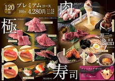 焼肉超特急 若林源三 柴田店のコース写真