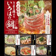 平成最後のうまさ痺れる「いろはの鍋」フェア開催中!