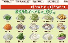 お野菜のアラカルトメニュー!!国産野菜どれでも各100円