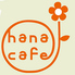 hana cafe 西条のロゴ