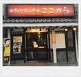 【アクセス抜群!】志村三丁目駅徒歩1分の好立地!終電ギリギリまでOK♪