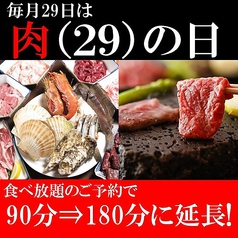焼肉×海鮮×食べ放題 どすこいのおすすめ料理1