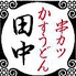 串カツ田中 高田馬場店のロゴ