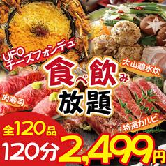 個室居酒屋 進悟 しんご 心斎橋店のおすすめ料理1