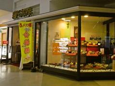 麺どころさつま 喜入店の写真