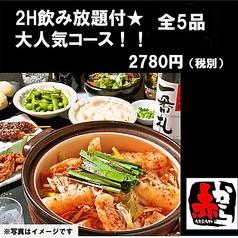 赤から 上野駅前店の特集写真