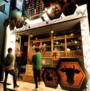 個室くずし肉割烹 轟 TODOROKI 刈谷店の雰囲気1