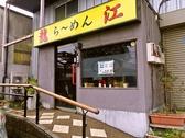 龍江 鎌ヶ谷の雰囲気3