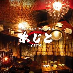 居酒屋ダイニング あじと AZITO 下北沢南口店の写真