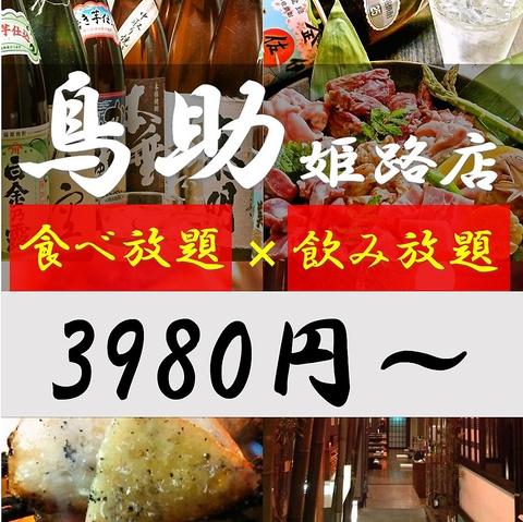 2H食べ放題コース1980円~!2.5H→3.5H食放×飲放コース3980円☆昼宴会も大歓迎