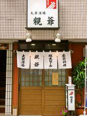 富山 親爺 店舗画像
