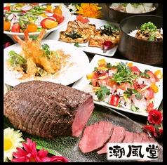 潮風堂 Seafood 名古屋駅店のおすすめ料理1