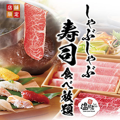 温野菜 枚方市駅前店の写真