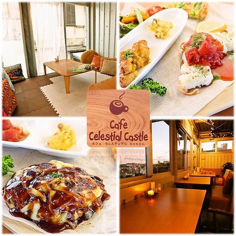 料理メニューが多く、バリエーションが豊富な隠れ家cafe。高台から見える景色は絶景!