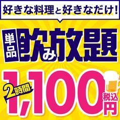 バリヤス酒場 目黒東口駅前店のコース写真