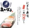 立ち喰い寿司 まんぼう 茅ヶ崎出張所