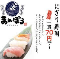 寿司 海鮮 居酒屋 まんぼう 茅ヶ崎出張所の写真