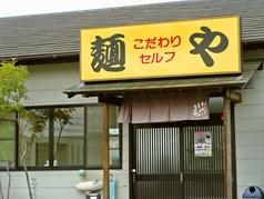 こだわり麺や 坂出川津店の写真