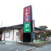 江戸前廻転寿司 森の石松 大府店の雰囲気3