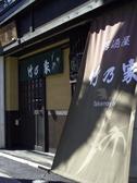 竹乃家 飯塚市の雰囲気3