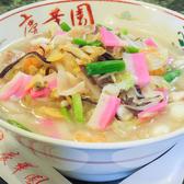 慶華園のおすすめ料理2