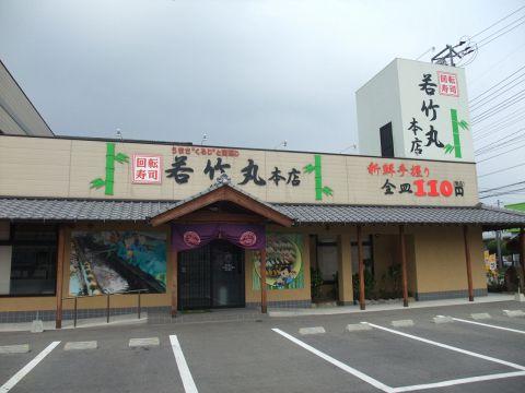 回転寿司若竹丸諫早本店