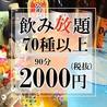 インカウンター ENCOUNTER 新潟のおすすめポイント1