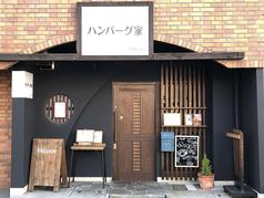 ハンバーグ家 Shigezoの写真