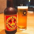北海道のクラフトビール「小樽ビール」3種類ご用意。