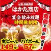 はかた商店 西川口東口店