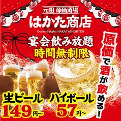 はかた商店 西川口東口店の写真